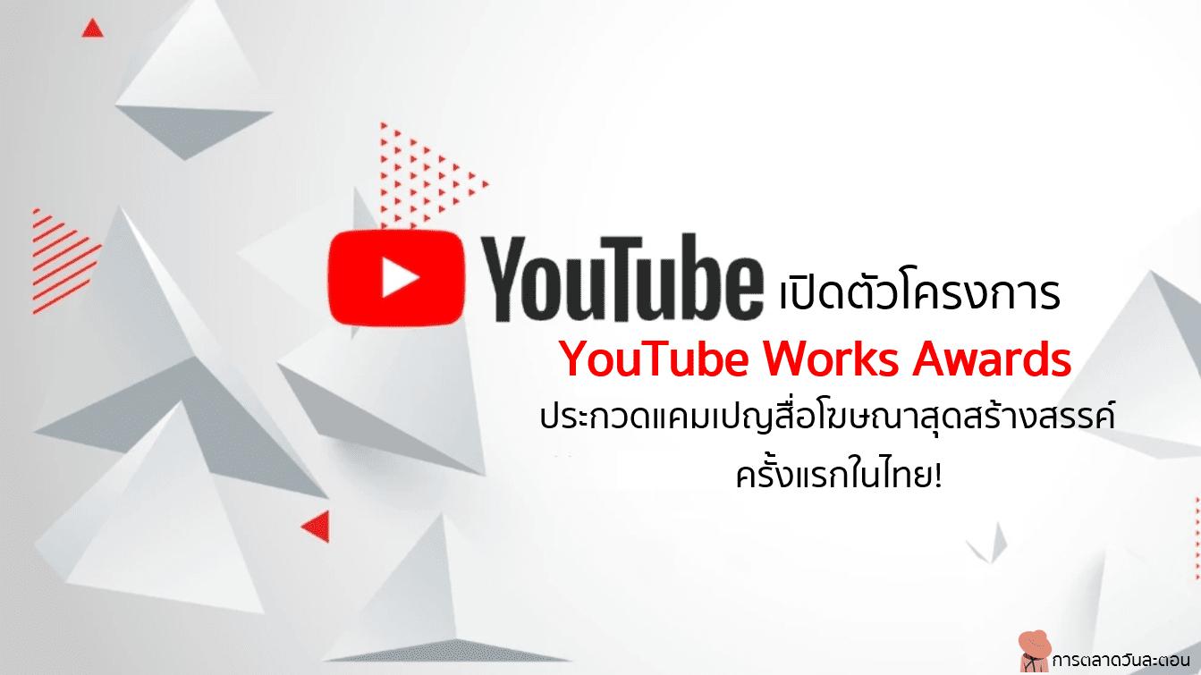 YouTube เปิดตัวโครงการ YouTube Works Awards ครั้งแรกในไทย!