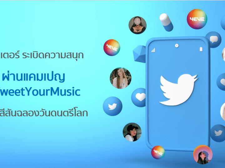 ทวิตเตอร์ สร้างสีสันฉลองวันดนตรีโลกผ่านแคมเปญ #TweetYourMusic