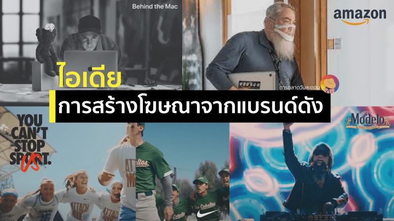 ไอเดียการสร้างโฆษณาจากแบรนด์ดัง