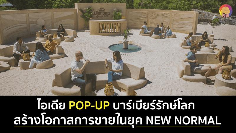 ไอเดีย POP-UP บาร์เบียร์รักษ์โลก สร้างโอกาสการขายในยุค New Normal