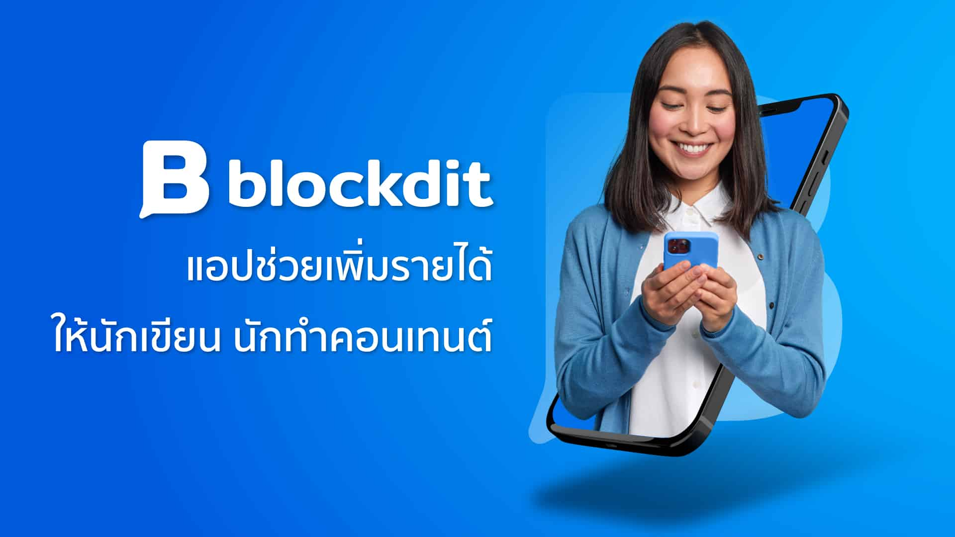 Blockdit แพลตฟอร์มที่ช่วยเพิ่มรายได้ ให้นักเขียน นักทำคอนเทนต์ ในยุคโควิด