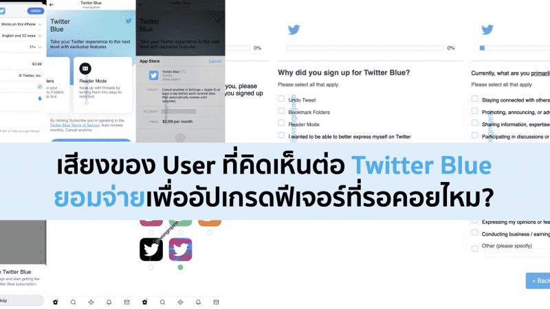 เสียงของ User ที่คิดเห็นต่อ Twitter Blue ยอมจ่ายเพื่ออัปเกรดฟีเจอร์ที่รอคอยไหม?