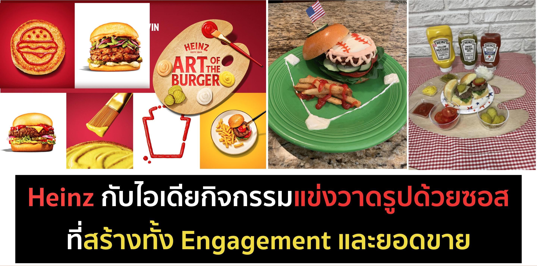 Heinz – Art of the Burger จัดแข่งวาดรูป เพิ่มยอดขาย เพิ่ม Engagement