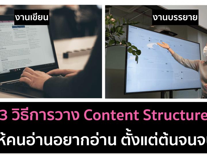 การเขียน Content แบบ Content Creator