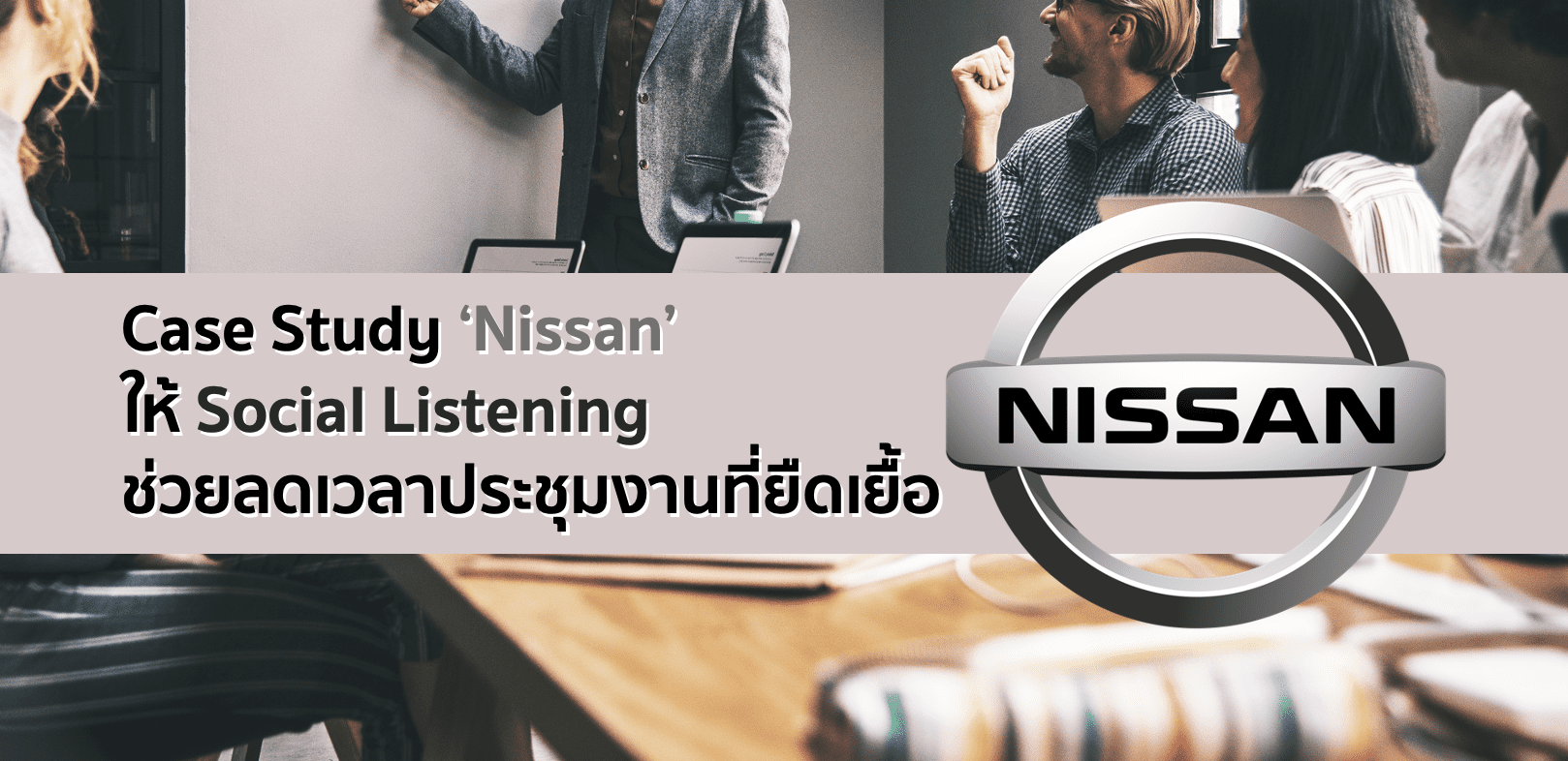 Case Study 'Nissan' – ให้ Social Listening Tools ช่วยลดเวลาประชุมงานที่ยืดเยื้อ