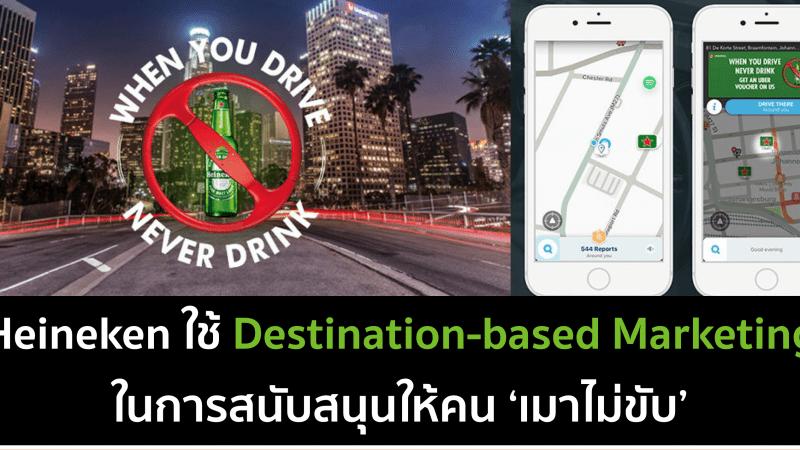 heineken กับแคมเปญ destination-based marketing เมาไม่ขับ