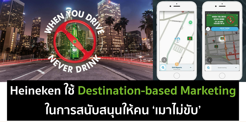 Heineken ใช้ Destination-Based Marketing ให้คนเมาไม่ขับ