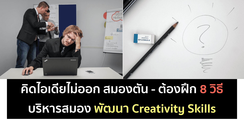 8 วิธีฝึก Creativity จบปัญหาสมองตัน คิดไอเดียไม่ออก