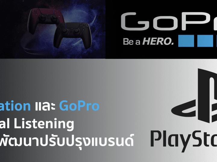 PlayStation และ GoPro ใช้ Social Listening Tools มาช่วยพัฒนาปรับปรุงแบรนด์