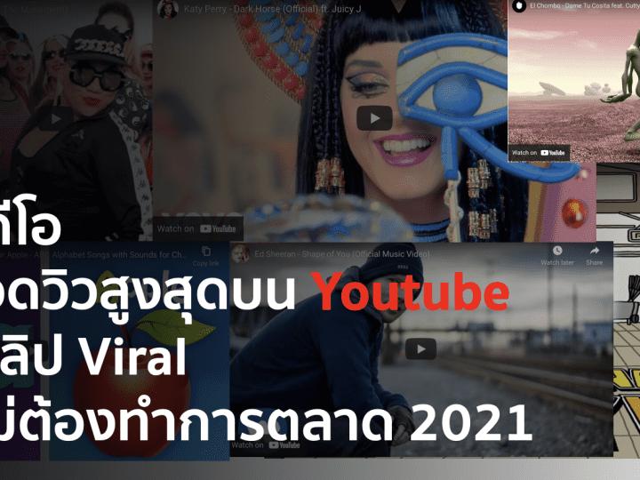 20 วิดีโอที่มียอดวิวสูงสุดบน Youtube บางคลิป Viral แบบไม่ต้องทำการตลาด 2021