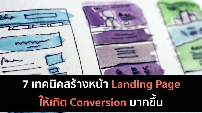 สร้าง Landing Page แบบไหนดี? ที่จะ Convert ลูกค้าได้