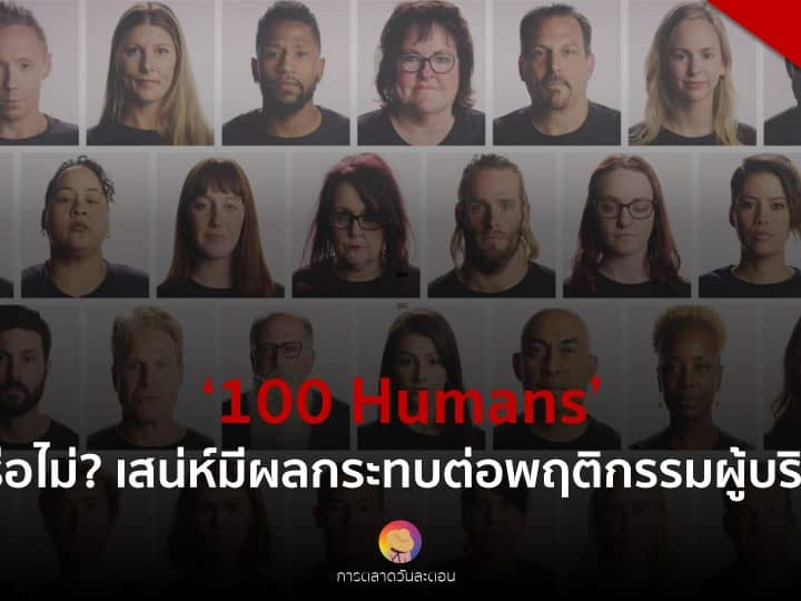 เสน่ห์มีผลกระทบต่อพฤติกรรมผู้บริโภค จริงหรือไม่? '100 Humans'   – EP. 1