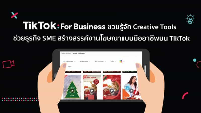 TikTok For Business ชวนรู้จัก Creative Tools