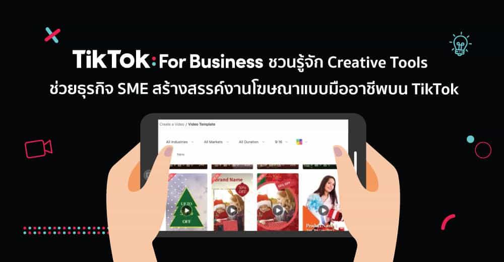 ชวนรู้จัก Creative Tools ช่วยธุรกิจ SME สร้างสรรค์งานแบบมืออาชีพบน TikTok