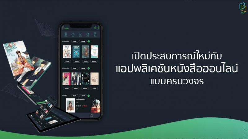 arn app
