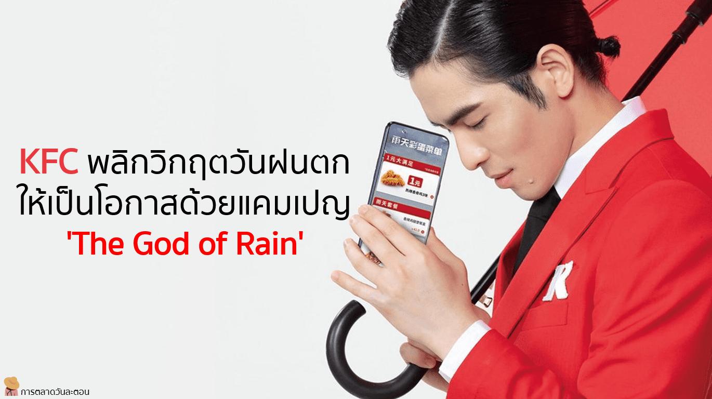 KFC พลิกวิกฤตวันฝนตกให้เป็นโอกาส ด้วยแคมเปญ 'The God of Rain'
