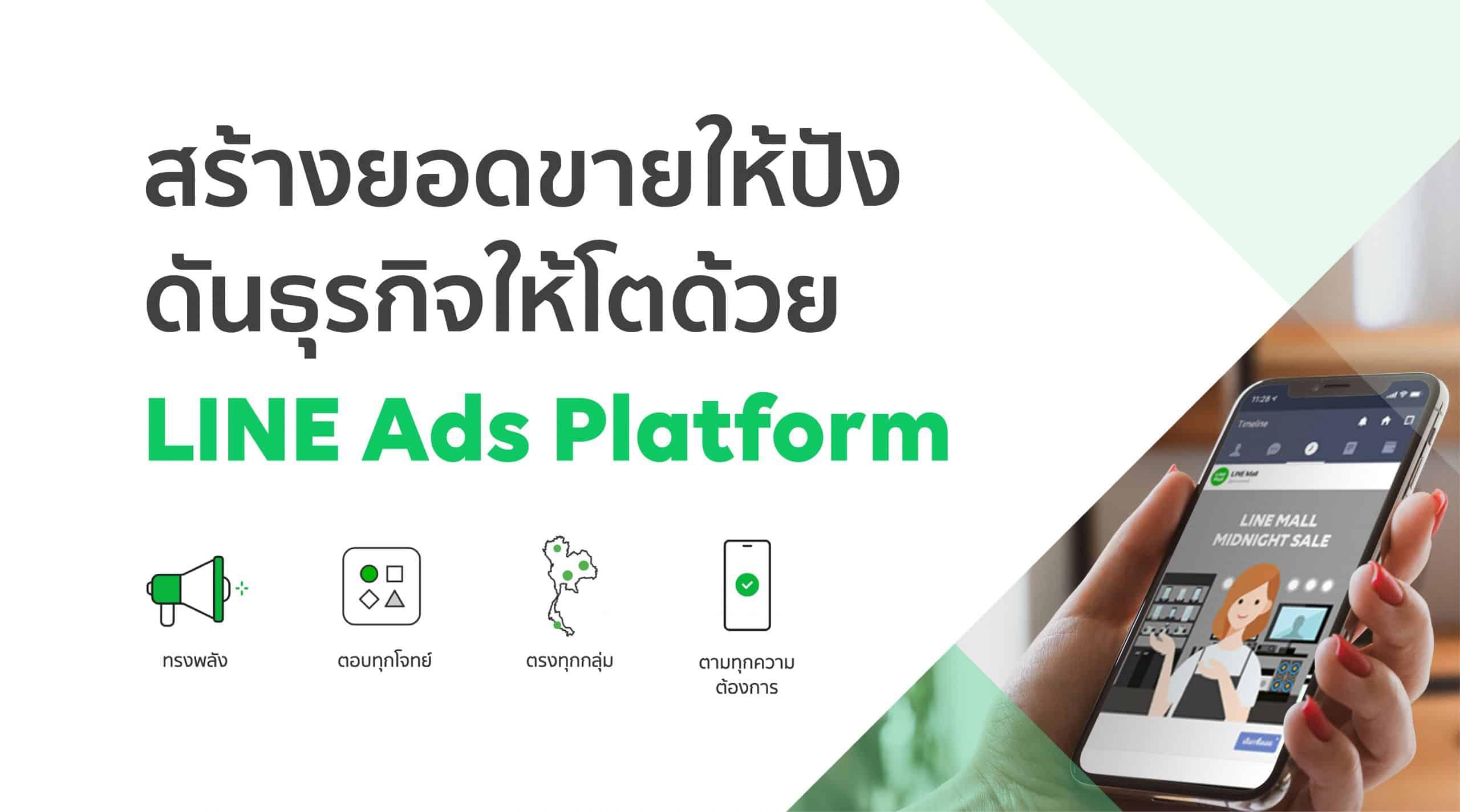 สร้างยอดขายให้ปัง ดันธุรกิจให้โตด้วย  LINE Ads Platform