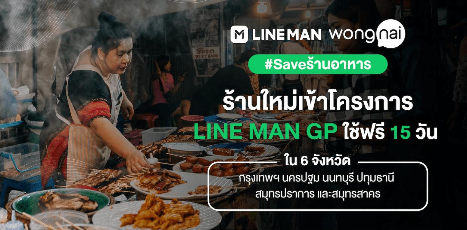 LINE MAN Wongnai ให้ร้านใหม่เข้าโครงการ GP ใช้ฟรี 15 วัน