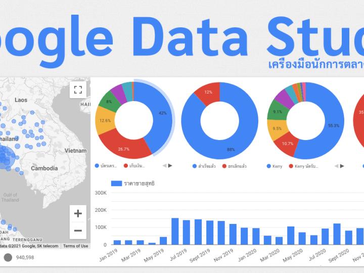 Google Data Studio เริ่มต้นทำ Marketing Analytics แบบง่ายๆ ค้นหา Insight จาก Data ผ่านการทำ Data Visualization ด้วยเครื่องมือฟรีไมเสียเงิน