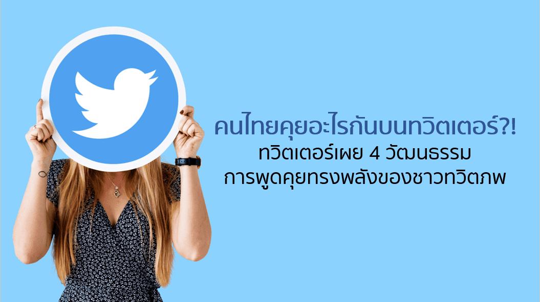 คนไทยคุยอะไรกันบนทวิตเตอร์?!เผย 4 วัฒนธรรมการพูดคุยของชาวทวิตภพ