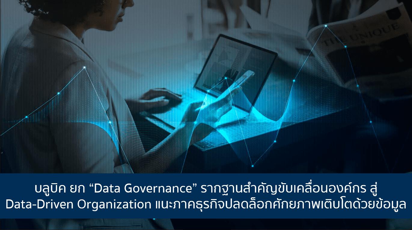 """บลูบิค ยก """"Data Governance"""" ขับเคลื่อนองค์กรให้เติบโตด้วยข้อมูล"""