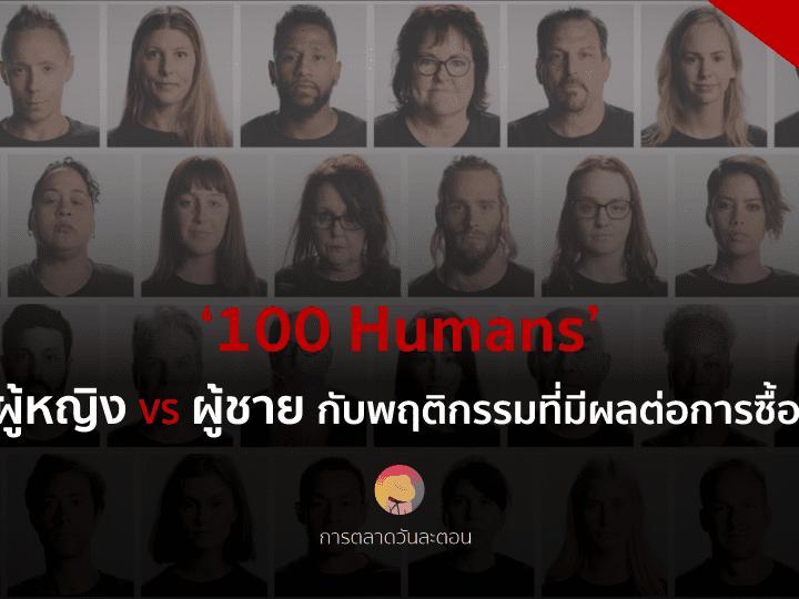ผู้หญิง VS ผู้ชาย กับพฤติกรรมที่มีผลต่อการซื้อ '100 Humans' – EP. 3