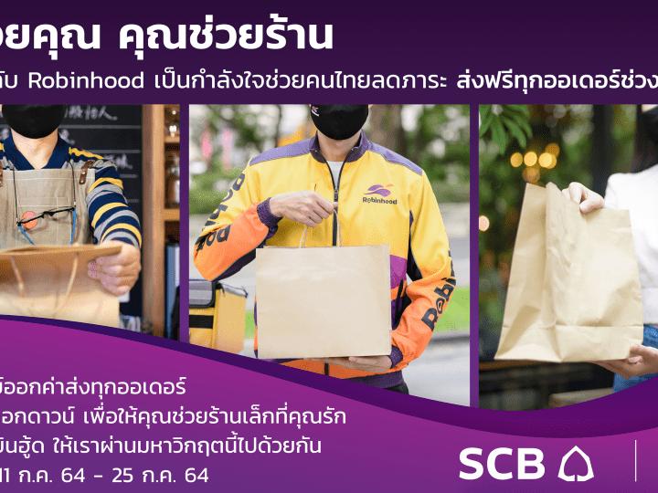 SCB ช่วยออกค่าส่งฟรีทุกออเดอร์ช่วงล็อกดาวน์เมื่อสั่งผ่าน Robinhood