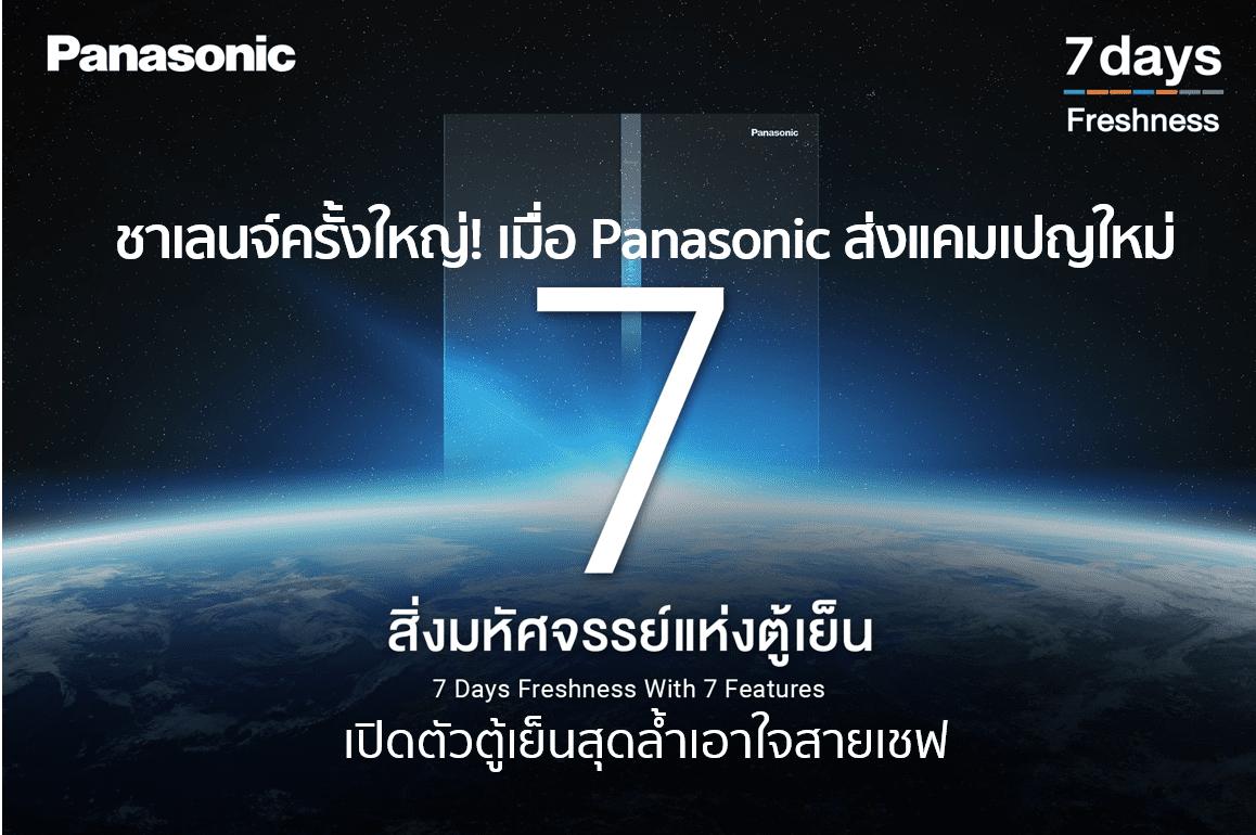ชาเลนจ์ครั้งใหญ่! เมื่อ Panasonic ส่งแคมเปญเปิดตัวตู้เย็นสุดล้ำเอาใจสายเชฟ
