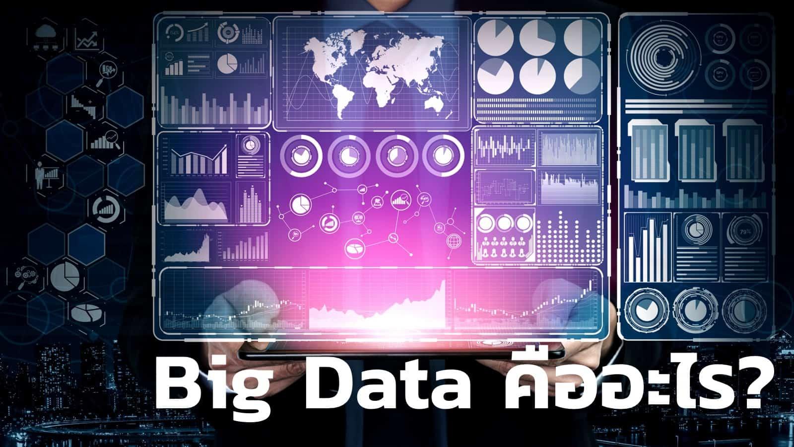 [Data 101] Big Data คืออะไร? เรื่องสำคัญของนักการตลาดที่ไม่อยากตกงานต้องรู้