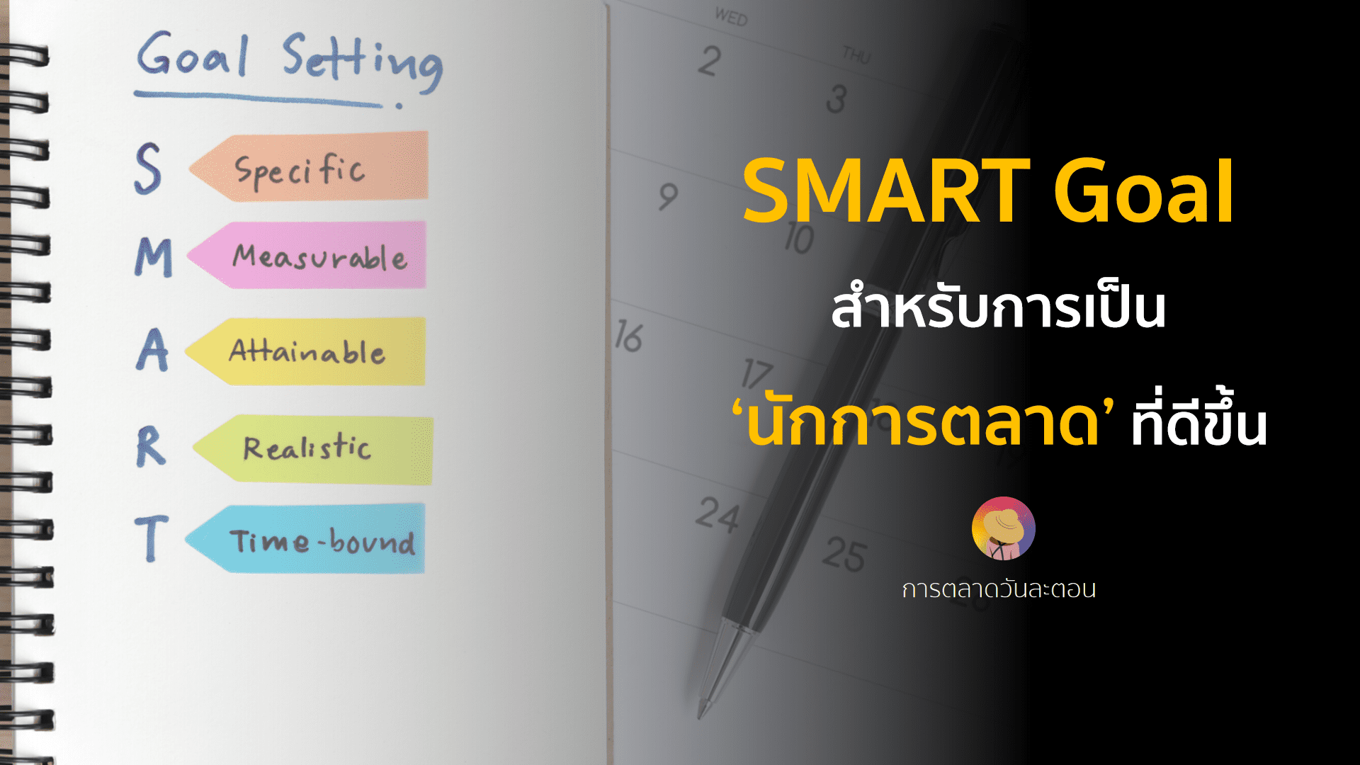 SMART Goal สำหรับการเป็นนักการตลาดที่ดีขึ้น