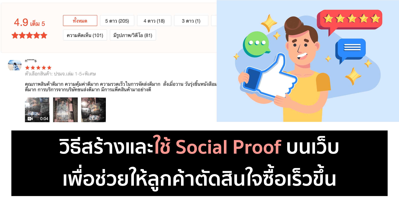 วิธีทำ Social Proof ให้ตกลูกค้าได้อีกหลายๆ ราย
