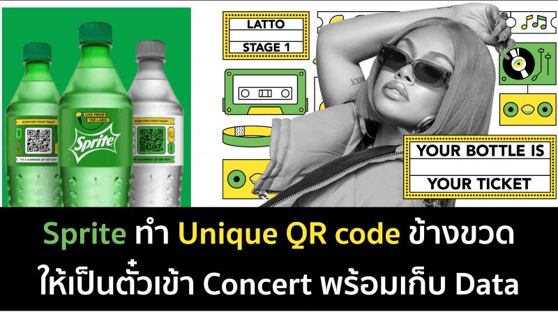 Sprite เปลี่ยน QR Code ข้างขวดเป็นตั๋วเข้า Hip-Hop Concert