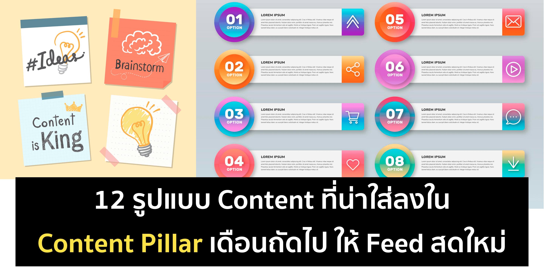 12 รูปแบบ Content ที่ควรมีใน Content Pillar ให้ Feed สดใหม่ไม่จำเจ