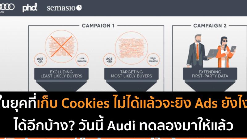 Audi ทดลองยิง Ads ไม่พึ่ง Cookies ในยุค Privacy-First