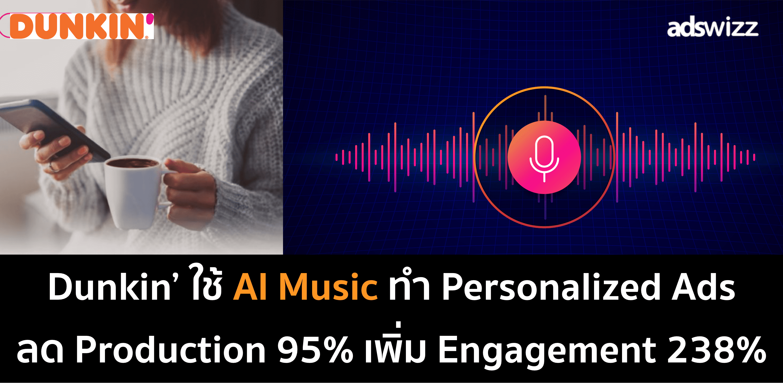 Dunkin' ใช้ AI Music ทำโฆษณา ลด Production ไปได้ 95%