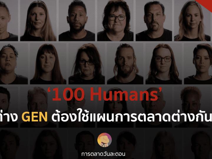 ต่าง GEN ต้องใช้แผนการตลาดต่างกัน '100 Humans' – EP. 2