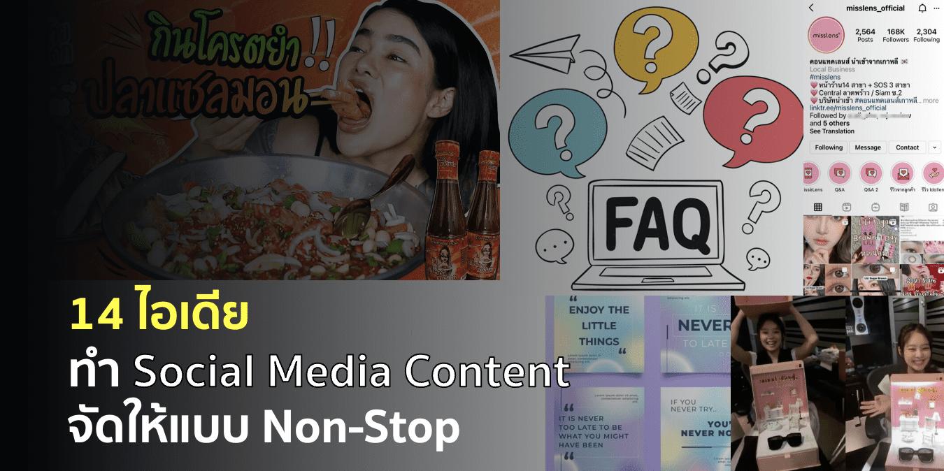 14 ไอเดียทำ Social Media Content จัดให้แบบ Non-Stop