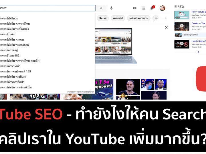 YouTube SEO ทำคลิปให้ติดอันดับยังไง