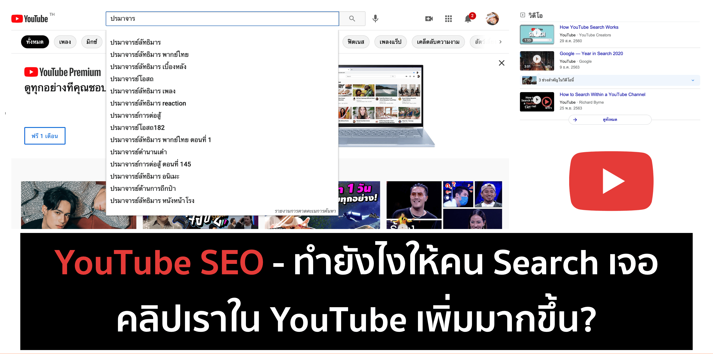 YouTube SEO – ทำยังไงให้คนหาคลิป Video เราเจอมากขึ้น