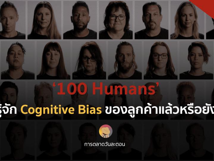 รู้จัก Cognitive Bias ของลูกค้าแล้วหรือยัง?  '100 Humans' – EP.4