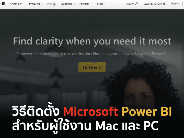 วิธีติดตั้ง Power BI Desktop สำหรับผู้ใช้งาน Mac และ PC