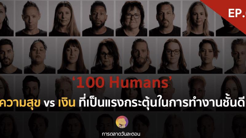 ความสุข vs เงิน ที่เป็นแรงกระตุ้นในการทำงานชั้นดี '100 Humans' – EP.6