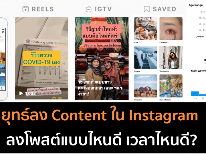 กลยุทธ์ทำ Content บน Instagram