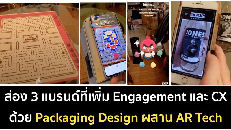 Packaging Design กับ AR