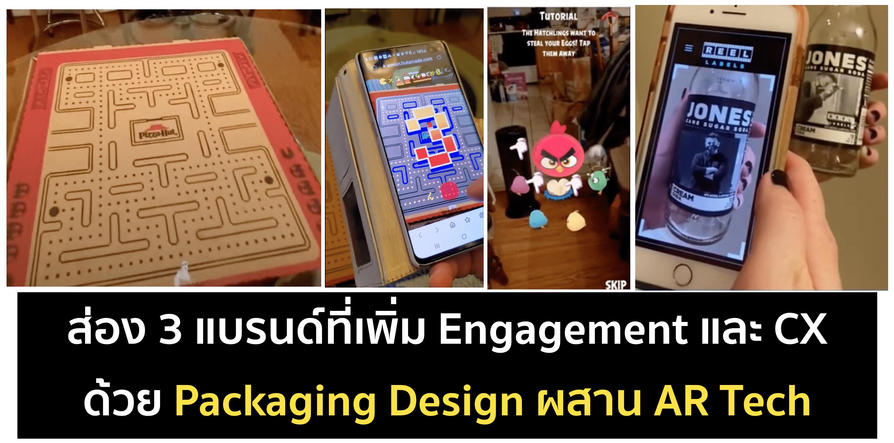 Packaging Design – เปลี่ยนแพ็กเกจนิ่งๆ ให้เป็น AR สนุกๆ