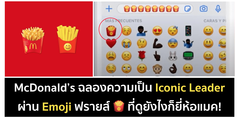 McDonald's ฉลอง World Emoji Day ด้วย 🍟