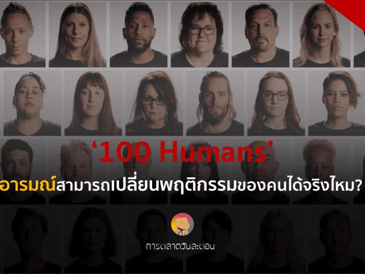 อารมณ์สามารถเปลี่ยนพฤติกรรมของคนได้จริงไหม?  '100 Humans' – EP. 5