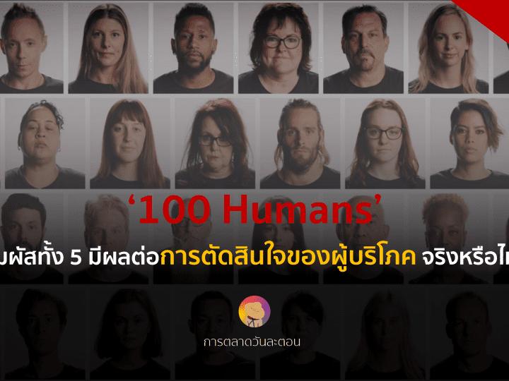 สัมผัสทั้ง 5 มีผลต่อการตัดสินใจของผู้บริโภค จริงหรือไม่ ? '100 Humans' – EP. 7