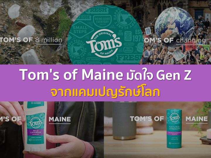 Tom's of Maine มัดใจ Gen Z จากแคมเปญรักษ์โลก
