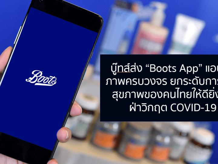 """บู๊ทส์ส่ง """"Boots App"""" แอปสุขภาพครบวงจร ยกระดับการดูแลสุขภาพของคนไทย"""